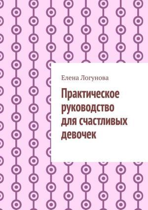 Практическое руководство для счастливых девочек фото №1