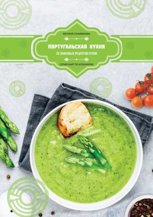 Португальская кухня: 20знаковых рецептов супов фото №1