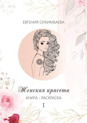 Книга-раскраска: Женская красотаI фото №1