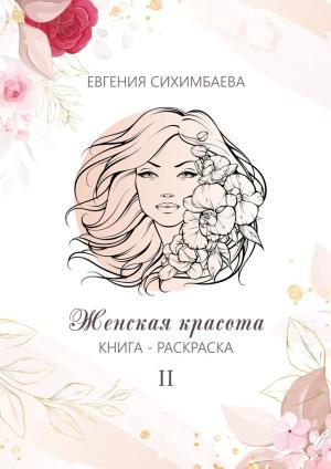 Книга-раскраска: Женская красотаII фото №1