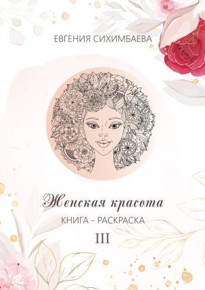 Книга-раскраска: Женская красотаIII фото №1