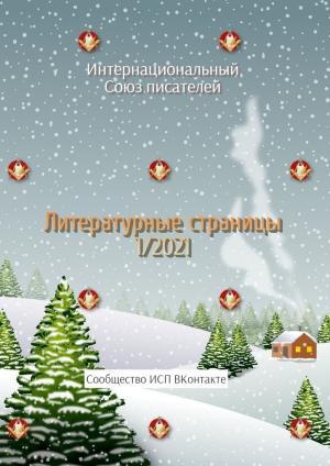 Литературные страницы 1/2021. Сообщество ИСП ВКонтакте фото №1