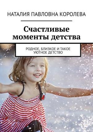 Счастливые моменты детства. Родное, близкое и такое уютное детство фото №1