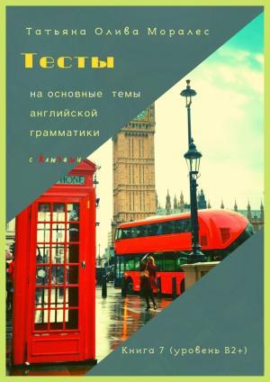 Тесты наосновные темы английской грамматики сключами. Книга 7(уровеньВ2+) фото №1