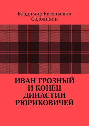 Иван Грозный иконец династии Рюриковичей