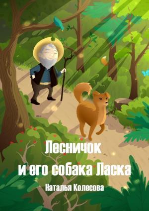 Лесничок иегособакаЛаска фото №1