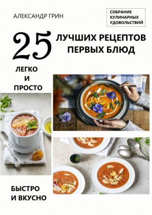 25лучших рецептов первыхблюд. Собрание кулинарных удовольствий фото №1