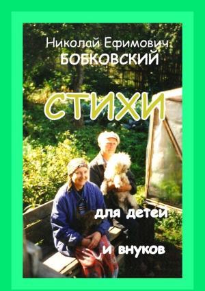 Стихи для детей ивнуков фото №1