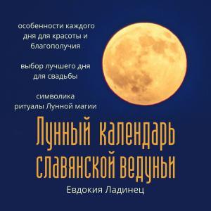 Лунный календарь славянской ведуньи фото №1