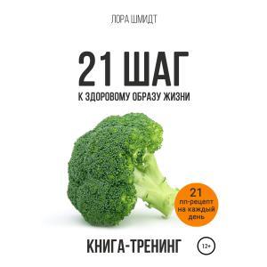 21 шаг к здоровому образу жизни фото №1