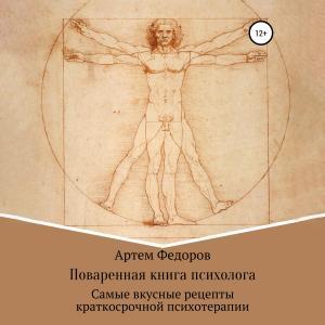 Поваренная книга психолога фото №1