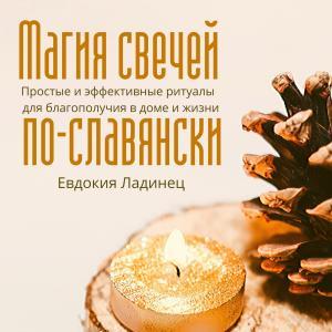 Магия свечей по-славянски. Простые и эффективные ритуалы для благополучия в доме и жизни фото №1