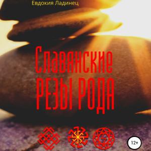 Славянские Резы Рода фото №1