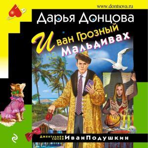 Иван Грозный на Мальдивах фото №1