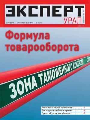 Эксперт Урал 04-05-2021 фото №1