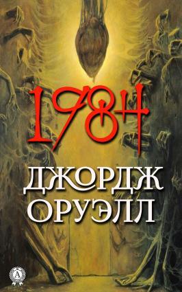 1984 фото №1