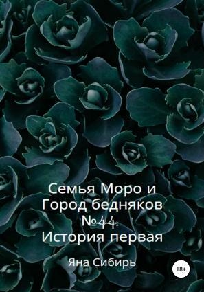 Семья Моро и город бедняков № 44. История первая фото №1
