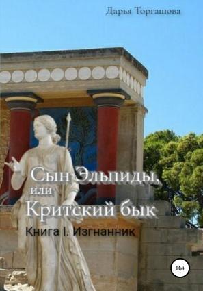 Сын Эльпиды, или Критский бык. Книга 1 фото №1