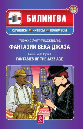 Фантазии века джаза / Fantasies of the Jazz Age (+MP3) фото №1