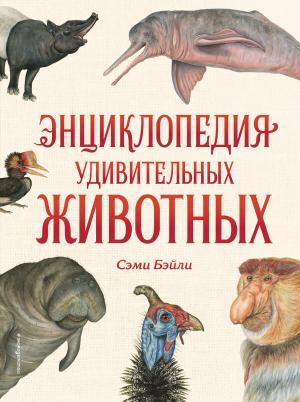 Энциклопедия удивительных животных фото №1