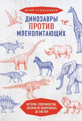Динозавры против млекопитающих. История соперничества, которая не закончилась до сих пор фото №1