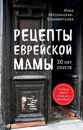 Рецепты еврейской мамы, 30 лет спустя фото №1