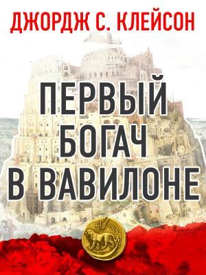 Первый богач в Вавилоне фото №1