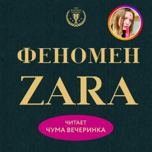 Феномен ZARA фото №1