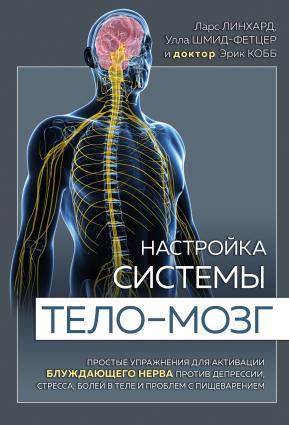 Настройка системы тело–мозг. Простые упражнения для активации блуждающего нерва против депрессии, стресса, боли в теле и проблем с пищеварением фото №1
