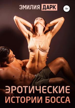 Эротические истории босса фото №1