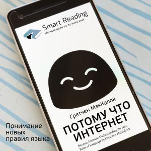 Ключевые идеи книги: Потому что интернет. Понимание новых правил языка. Гретчен МакКалок фото №1