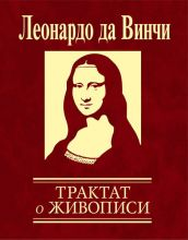 Трактат о живописи фото №1