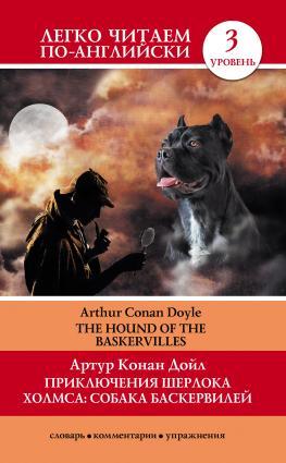 Приключения Шерлока Холмса: Собака Баскервилей / The Hound of the Baskervilles фото №1