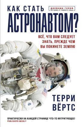 Как стать астронавтом? Все, что вам следует знать, прежде чем вы покинете Землю фото №1