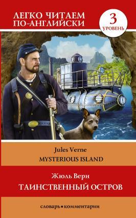 Таинственный остров / The Mysterious Island. Уровень 3 фото №1