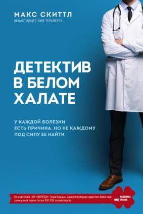 Детектив в белом халате. У каждой болезни есть причина, но не каждому под силу ее найти фото №1