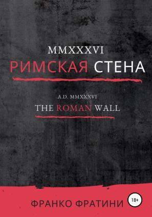 MMXXXVI. Римская стена фото №1