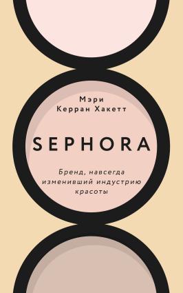 Sephora. Бренд, навсегда изменивший индустрию красоты фото №1