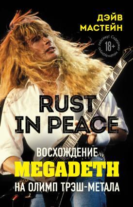 Rust in Peace: восхождение Megadeth на Олимп трэш-метала фото №1