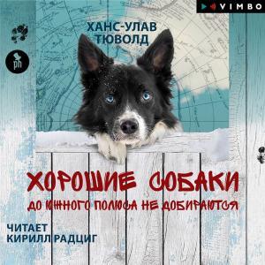 Хорошие собаки до Южного полюса не добираются фото №1