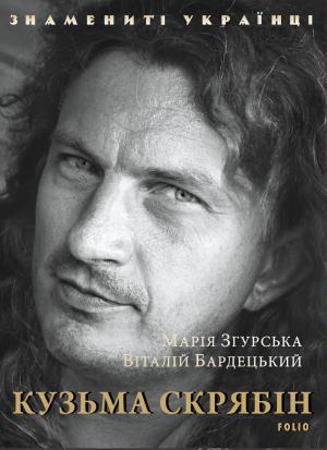 Кузьма Скрябін фото №1