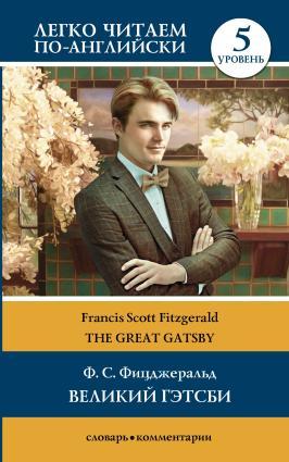 Великий Гэтсби / The Great Gatsby. Уровень 5 фото №1