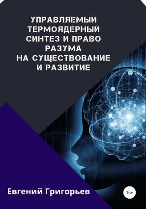Управляемый термоядерный синтез и право Разума на существование и развитие фото №1
