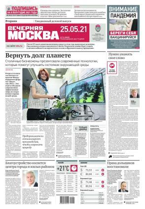 Вечерняя Москва 93-2021 фото №1