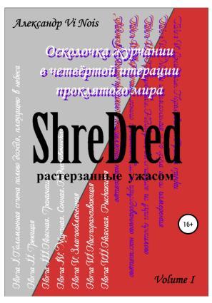 ShreDred – растерзанные ужасом. Осколочка журчании в четвёртой итерации проклятого мира. Volume I фото №1