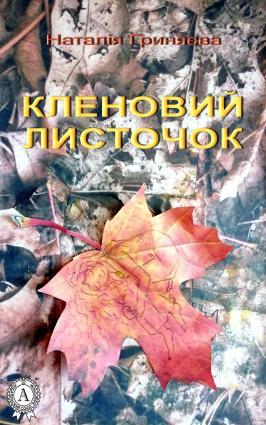 Кленовий листочок фото №1