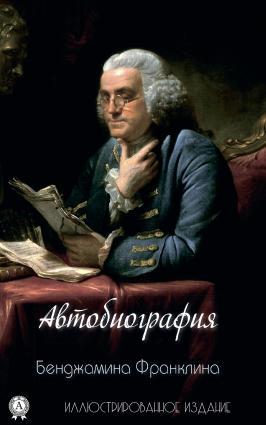 Автобиография Бенджамина Франклина фото №1