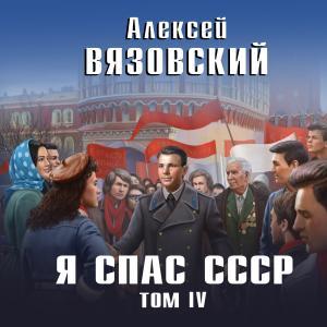 Я спас СССР. Том IV фото №1