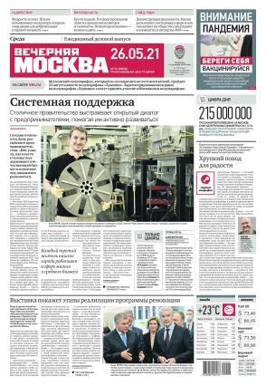 Вечерняя Москва 94-2021 фото №1
