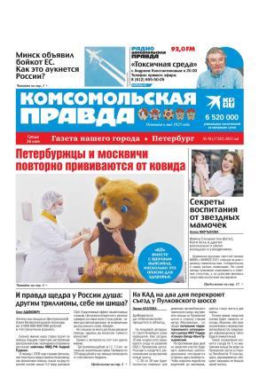 Комсомольская Правда. Санкт-Петербург 58-2021 фото №1